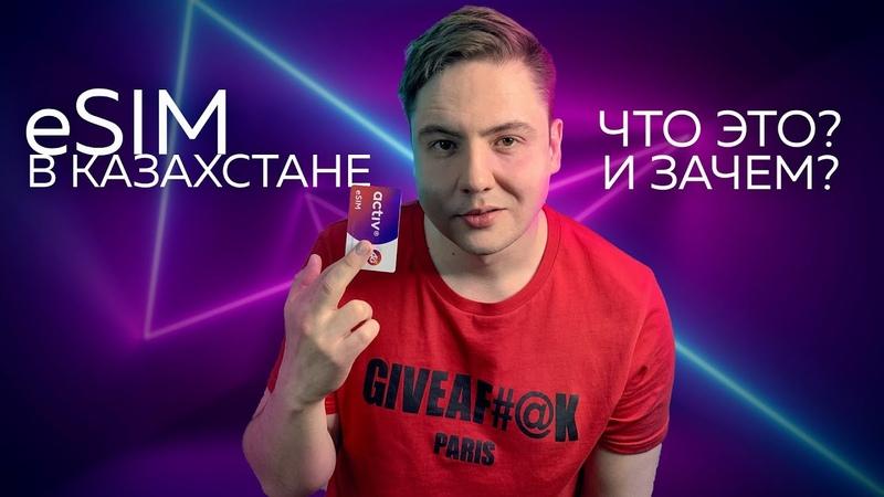 ESim в Казахстане почему это круто