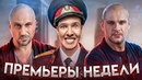 Милиционер с Рублевки, Золото Лагина, Осколки 2, В активном поиске ПРЕМЬЕРЫ НЕДЕЛИ Апрель 2021