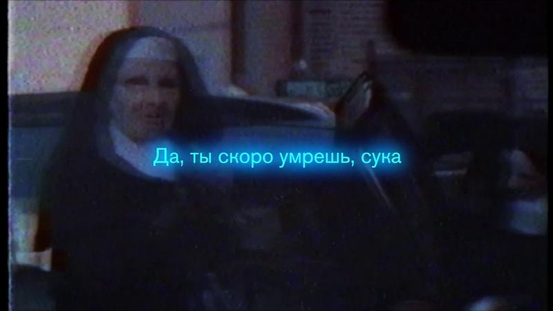 $UICIDEBOY$ - Bring Out Your Dead \ Выведи Своих Мертвецов   Перевод   Rus Subs