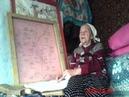 В гостях у Евдокии Никитичны Трясцыной в 2009 г. 3 часть. родовое дерево Постных