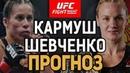 КАРМУШ ШОКИРУЕТ МИР? Лиз Кармуш - Валентина Шевченко 2 / Прогноз к UFC on ESPN 14