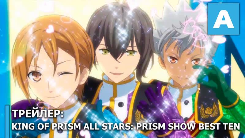 King of Prism All Stars: Prism Show ☆ Best Ten - трейлер полнометражного аниме. Премьера 10 января 2020 года