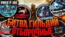 БИТВА ГИЛЬДИЙ 1 СЕЗОН FREE FIRE ОТБОРОЧНЫЕ ФРИ ФАЕР