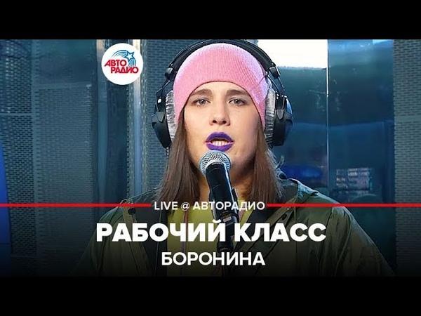🅰️ Боронина - Рабочий Класс (LIVE @ Авторадио)