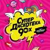 СУПЕРДИСКОТЕКА 90-х в Казани!