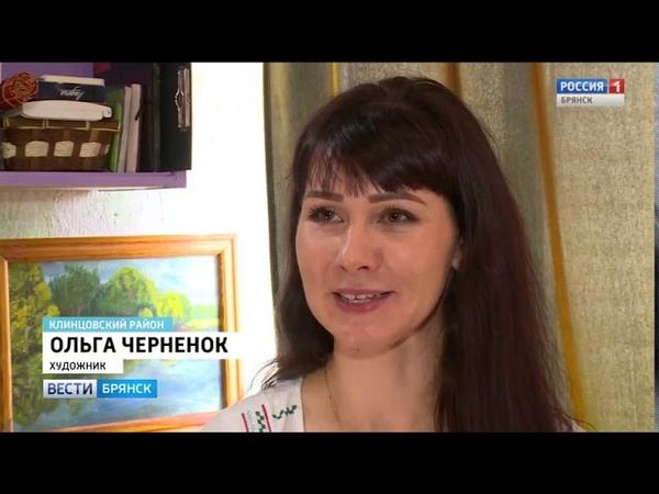 Сюжет ВГТРК о клинцовской художнице Ольге Черненок