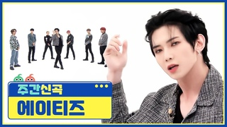 ATEEZ - I'm The One l Weekly Idol