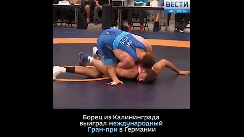 Борец греко-римского стиля из Калининграда выиграл международный Гран-при в Германии
