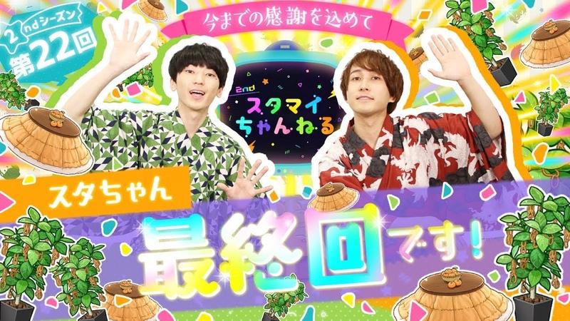 【スタちゃん2nd】最終回  今までの感謝を込めて…!!