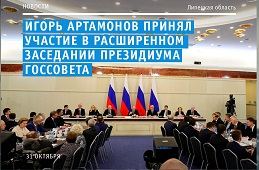 Игорь Артамонов принял участие в расширенном заседании президиума Госсовета