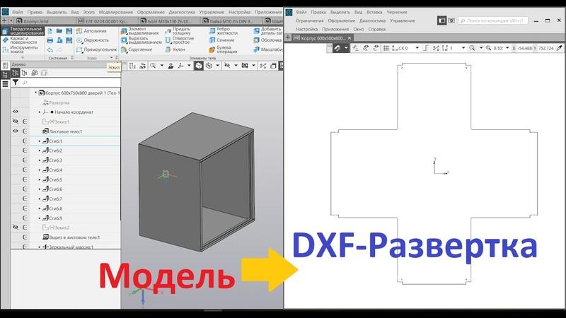 КОМПАС-3D. Создание DXF разверток (контуров) по моделям автоматически. Обзор приложения DXF-Auto.