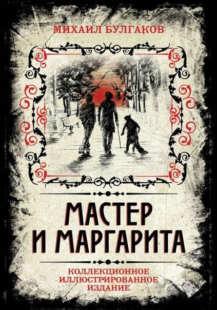 Лучшие романы о любви!, изображение №1