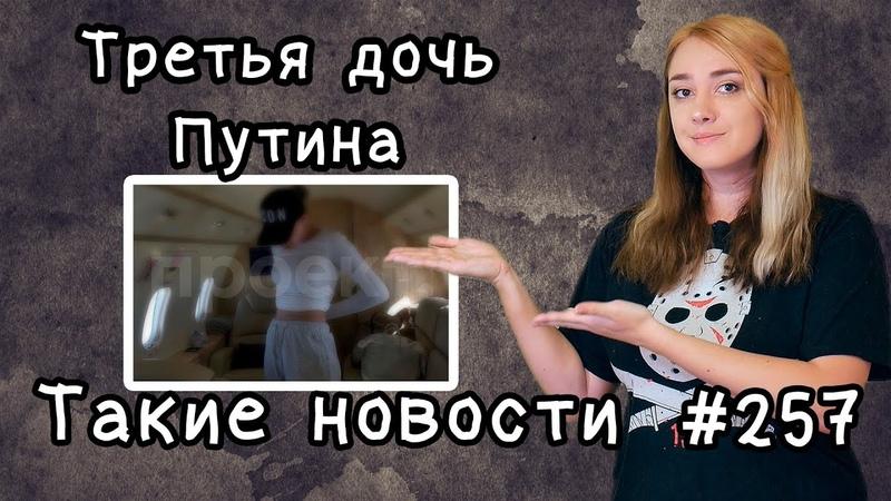 Третья дочь Путина Такие новости №257