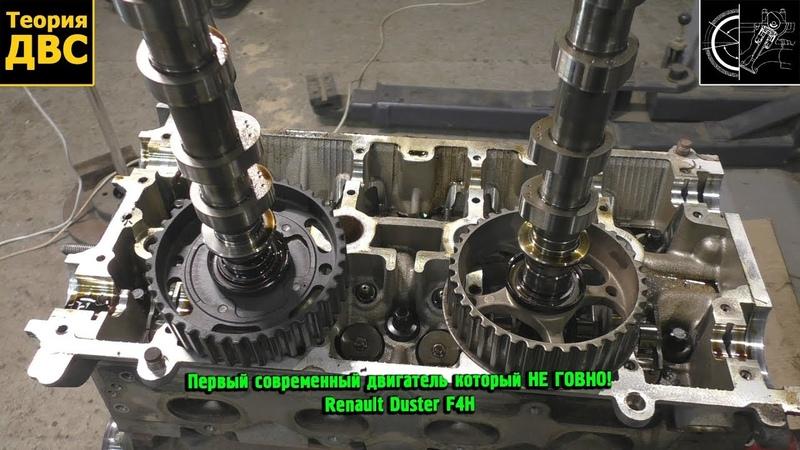 Первый современный двигатель который НЕ ГОВНО Renault Duster F4R