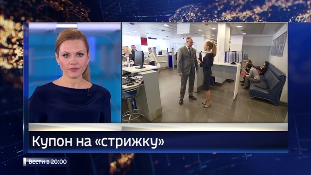 Вести в 20:00 • В продажу поступили народные облигации