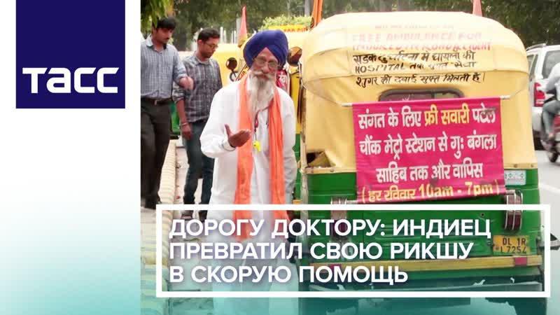 Дорогу доктору: индиец превратил свою рикшу в скорую помощь