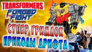 СУПЕР ГРИМЛОК! ПРИКОЛЫ ДРИФТА Transformers Forged To Fight (Закаленные в Бою) ч.64