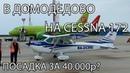 В Домодедово на своем самолете. Сколько это стоит и как это сделать?