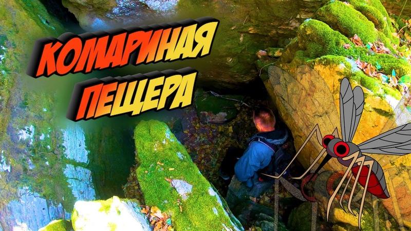 Велопоход выходного дня Комариная пещера Это видеоблог