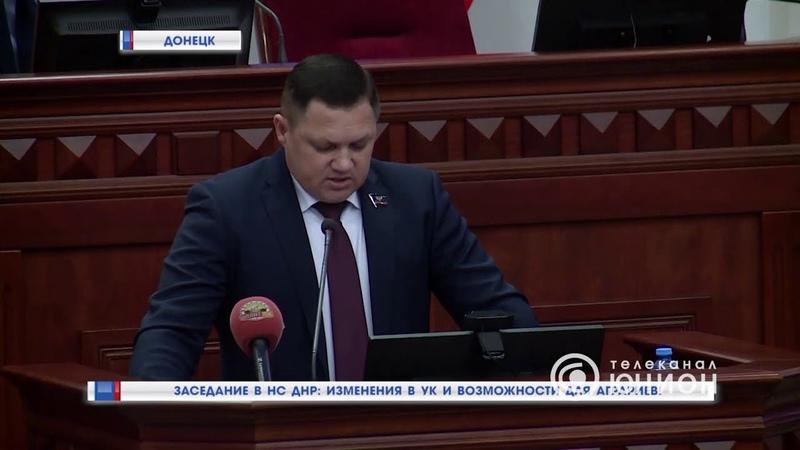 Заседание в НС ДНР изменения в УК и возможности для аграриев 06 03 2021 Панорама