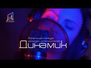 """Вокальный конкурс молодых исполнителей """"Динамик"""""""