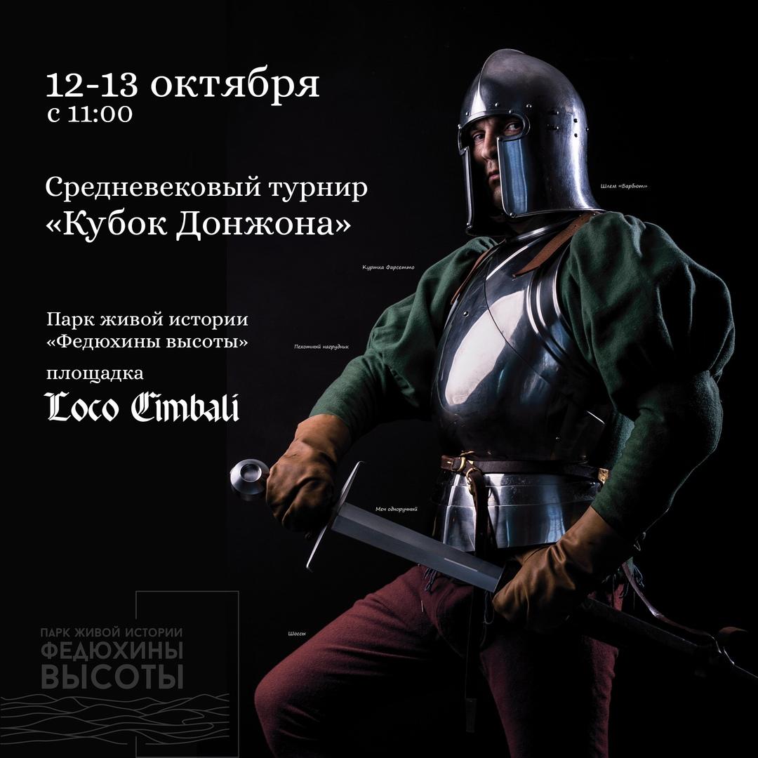 Севастополь впервые принимает всероссийский рыцарский турнир
