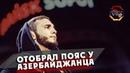 Отобрал пояс у азербайджанского бойца. Армен Степанян вернулся и забрал пояс IFC