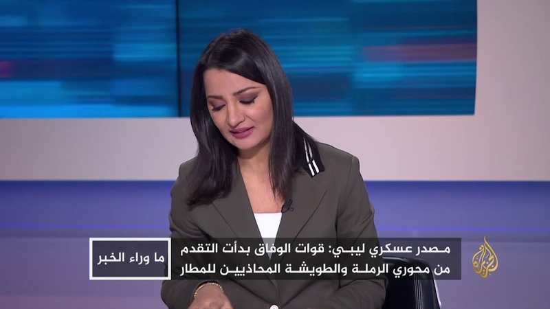 ما وراء الخبر قوات الوفاق الوطني الليبية تتقدم في عدة محوار.. ما الموقف الروسي؟
