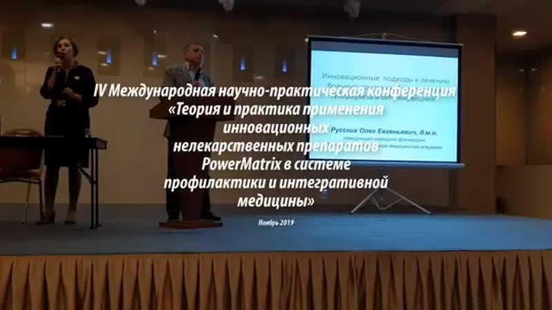 PowerMatrix в лечении туберкулёза и ВИЧ. Зав. кафедрой фтизиатрии, д.м. н. Олег Евгеньевич Русских.