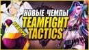 ПБЕ НОВОСТИ РЕВОРК КЕЙЛ НОВЫЕ TEAMFIGHT TACTICS ПЕРСОНАЖИ League of Legends PBE new tft champs
