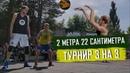 Самый высокий баскетболист 3 на 3 России Грязные парни BallGames