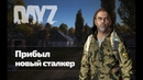 DayZ RP STALKER Прибыл новый сталкер Часть 1