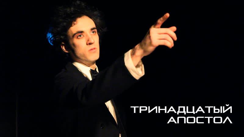 ТРИНАДЦАТЫЙ АПОСТОЛ тизер спектакля 2016
