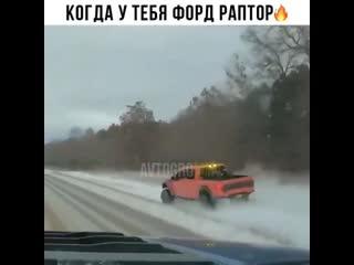 Когда у тебя Форд Раптор gfd2