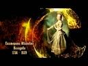 Женщины в русской истории Белая Роза Александра Фёдоровна