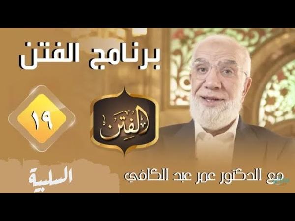 زمن الفتن الحلقة 19 السلبية مع فضيلة الشيخ 15