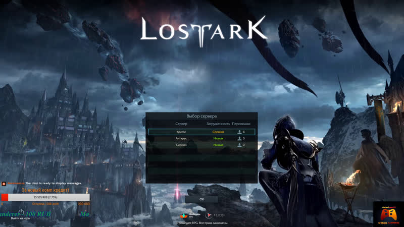 Lost ARK: GVG ГвГ или как OGT хватали и навешивали