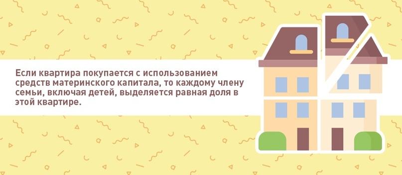 Покупаем квартиру на материнский капитал