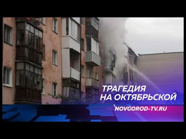 На ул Октябрьская во время пожара в квартире погибла женщина