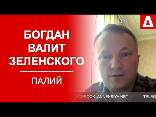 Агентура и лицо реванша Александр Палий