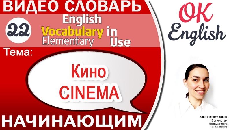 Тема 22 Сinema Movie Кино 📕Английский словарь для начинающих English vocabulary elementary
