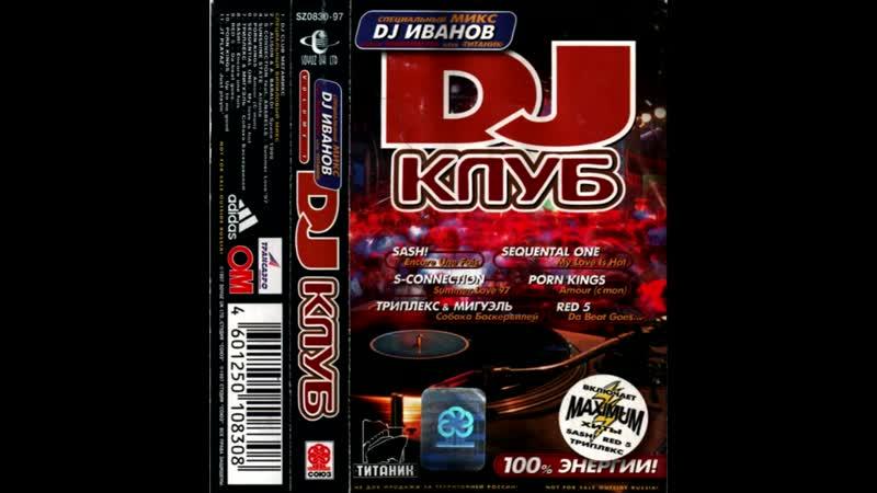 DJ CLUB Vol 1 (1997)