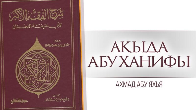 Акыда Имама Абу Ханифы Ахмад Абу Яхья