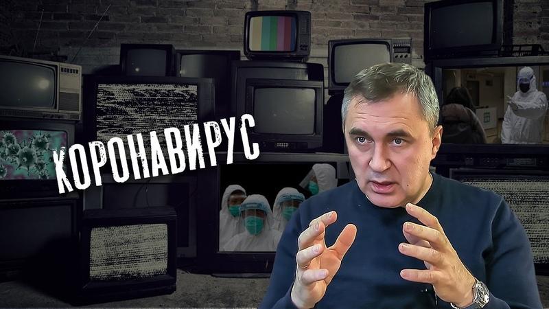 Коронавирус передается через ... телевизор / доктор Боровских