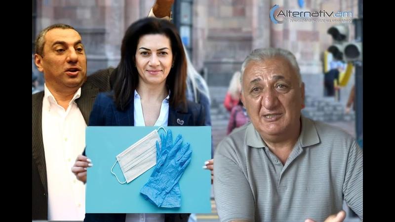 Դիմակի բիզնեսն այսօր երկու մարդու ձեռքում է՝ Աննա Հակոբյանի և Սամվել Ալեքսանյանի