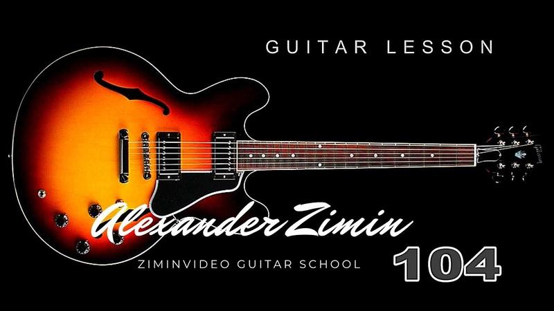 Guitar Lesson 104 Fingerstyle Mack the knife गिटार सबक ギターレッスン 吉他課 기타 레슨 درس جيتار ziminvideo