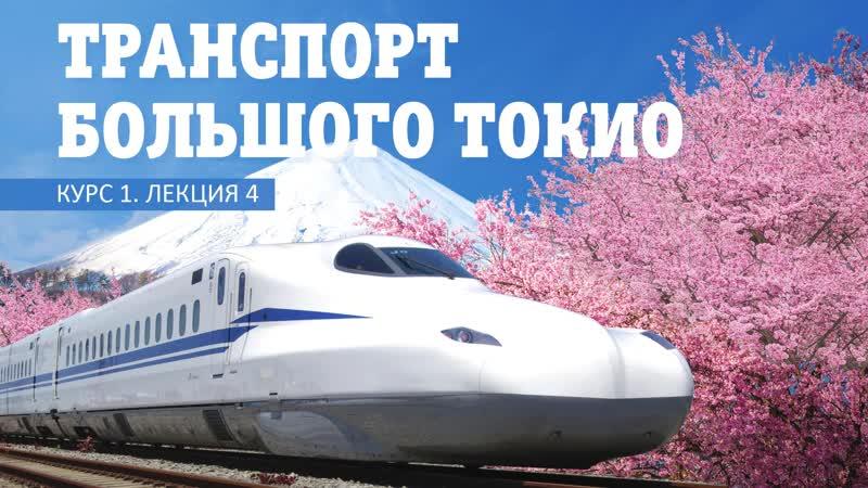 Транспорт Большого Токио. Курс «Транспорт агломерации»