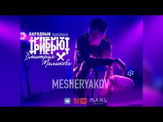 Дмитрий Маликов - Звезда моя далекая (Юрий Мещеряков cover)