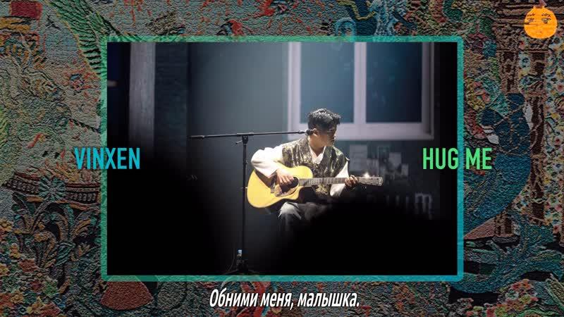 [FSG FOX] VINXEN - Hug Me |рус.саб|