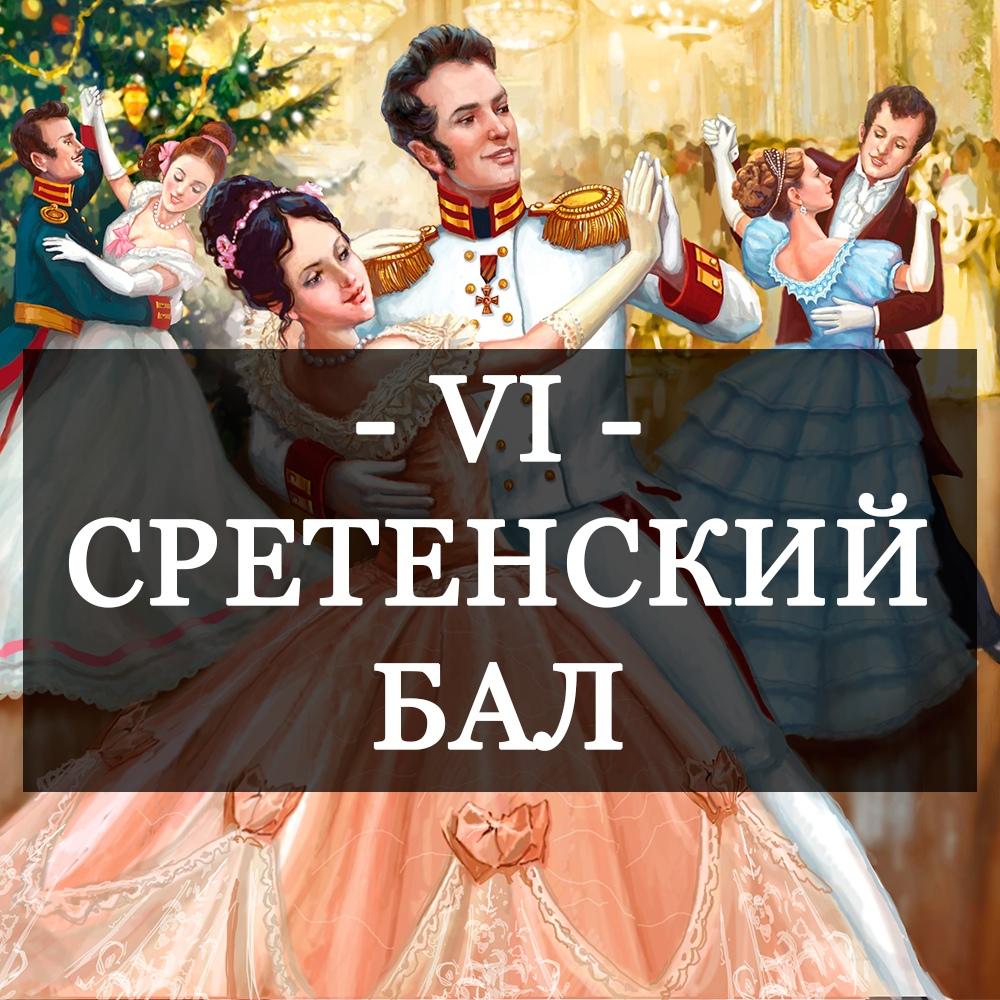Афиша Челябинск VI Сретенский бал